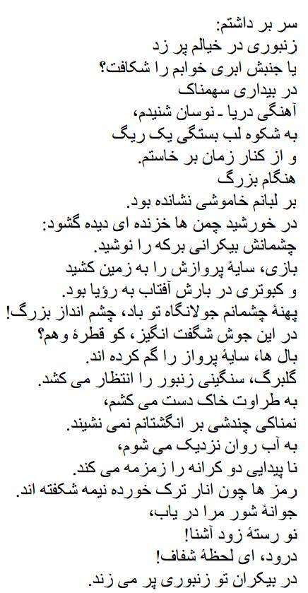 testo in lingua originale